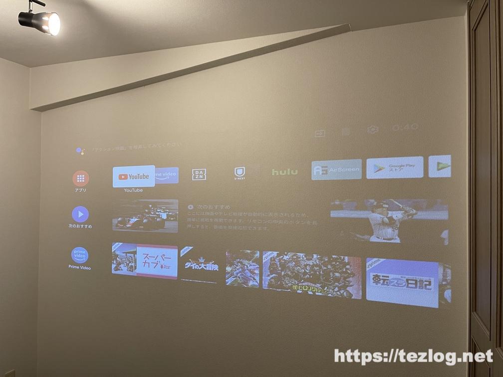XGIMI モバイルプロジェクター Mogo Pro 明るい場所での使用風景