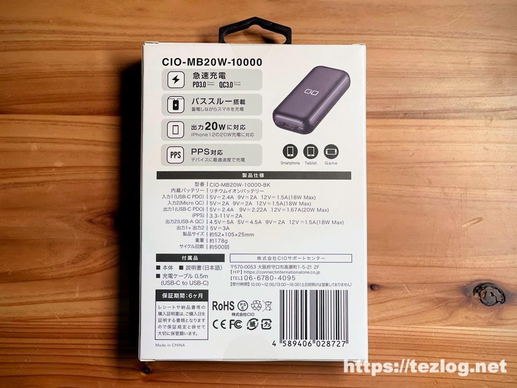 CIO モバイルバッテリー CIO-MB20W-10000-BK パッケージ裏面