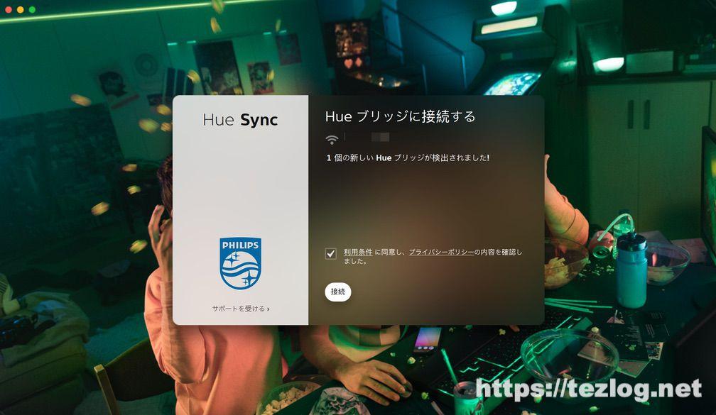 Hue Sync app Macでの操作画面。音楽や映像にライトを同期。セッティング。
