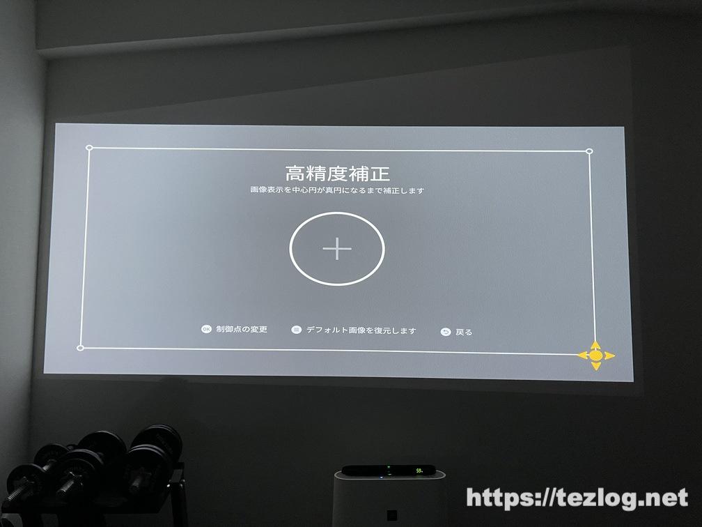 XGIMI HORIZON Pro 手動台形補正3