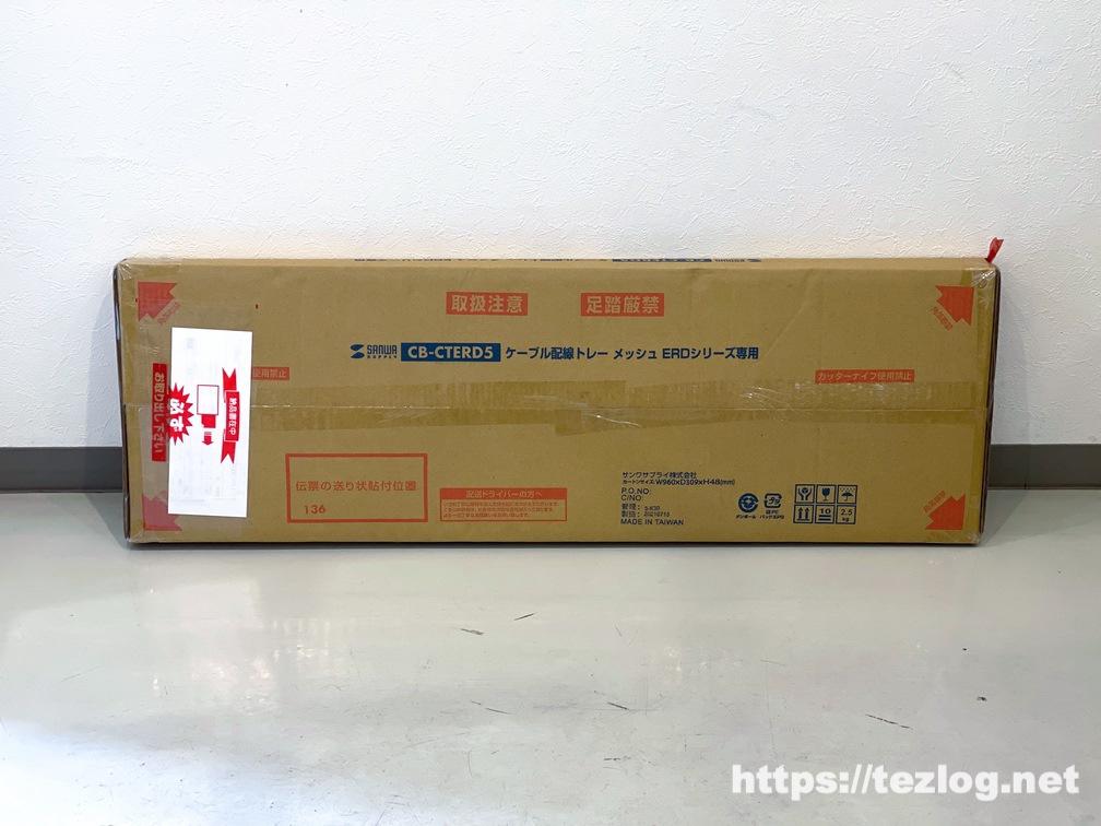 サンワサプライ ケーブル配線トレー CB-CTERD5 パッケージ