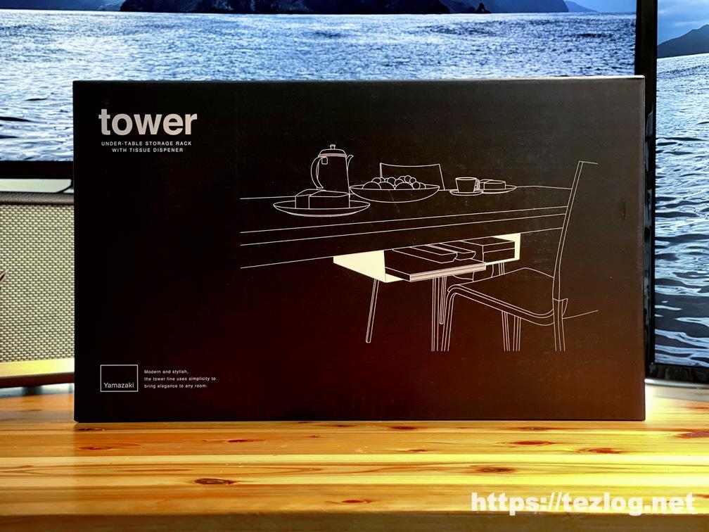 山崎実業 towerシリーズ テーブル下 収納ラック 5482 パッケージ